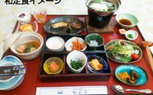 コロナウイルス対策による朝食の変更について
